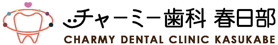 歯ぎしり・くいしばり治療のサイト|「ボトックスによる治療」春日部の歯科医院